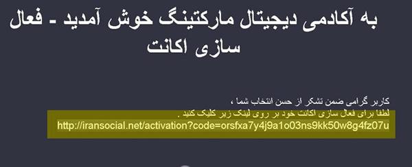 فعال سازی ربات اینستاگرام ایران سوشال