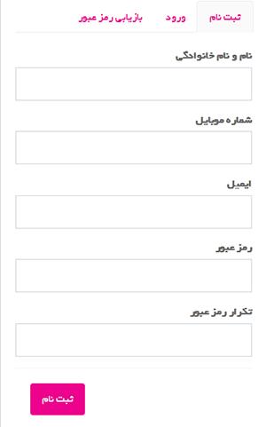 ثبت نام و ورود به ربات دستیار اینستاگرام
