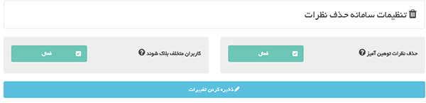 حذف خودکار کامنت های توهین آمیز در اینستاگرام