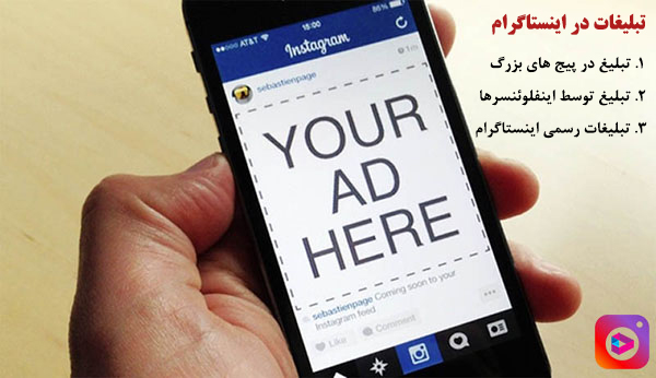 تبلیغات برای افزایش فالوور اینستاگرام