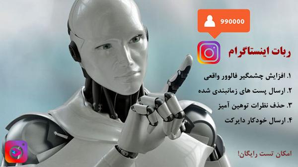 ربات هوشمند افزایش فالوور اینستاگرام