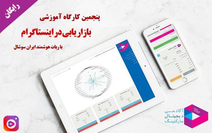 کارگاه آموزشی بازاریابی اینستاگرام با ربات هوشمند ایران سوشال