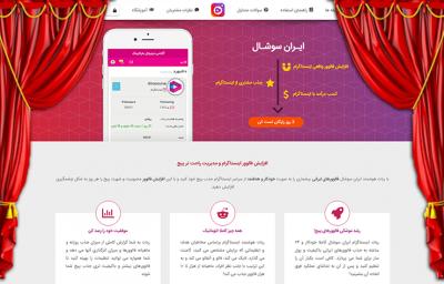 نسخه جدید وب سایت ایران سوشال - ربات افزایش فالوور اینستاگرام