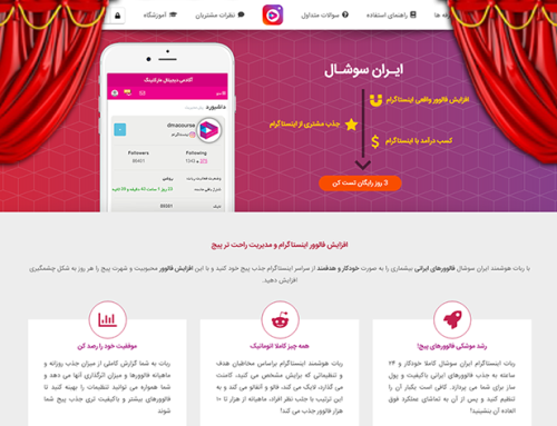 اطلاعیه مهم: رونمایی از نسخه جدید وب سایت ایران سوشال همراه با تغییرات شگفت انگیز!