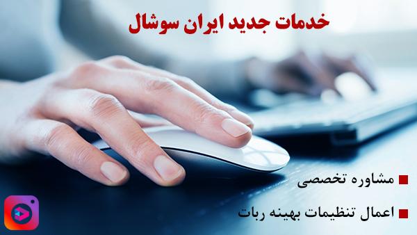 خدمات ایران سوشال