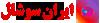 ایران سوشال لوگو