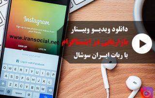 دانلود ویدیو وبینار بازاریابی در اینستاگرام