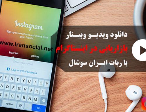 ویدیو چهارمین وبینار بازاریابی در اینستاگرام با ربات ایران سوشال + دانلود رایگان
