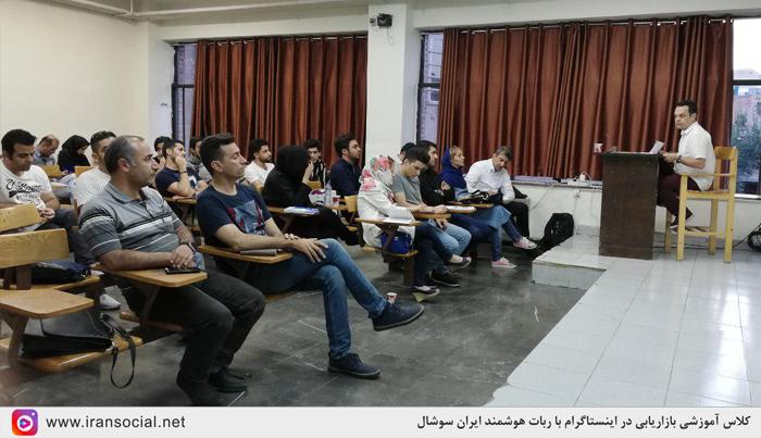 کارگاه آموزشی ایران سوشال