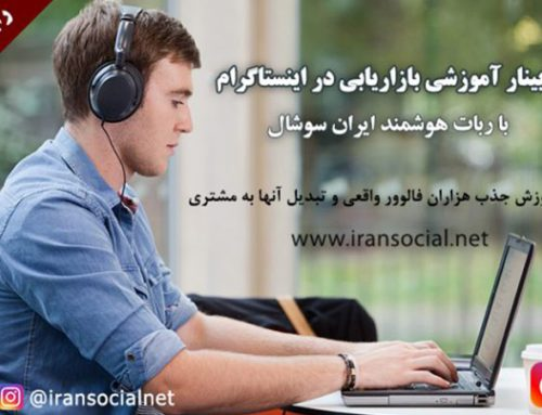 پنجمین وبینار رایگان آموزش بازاریابی در اینستاگرام با ربات ایران سوشال – 5 آبان 97