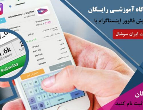 هشتمین کارگاه رایگان آموزش بازاریابی در اینستاگرام با ربات ایران سوشال – 22 آبان 97