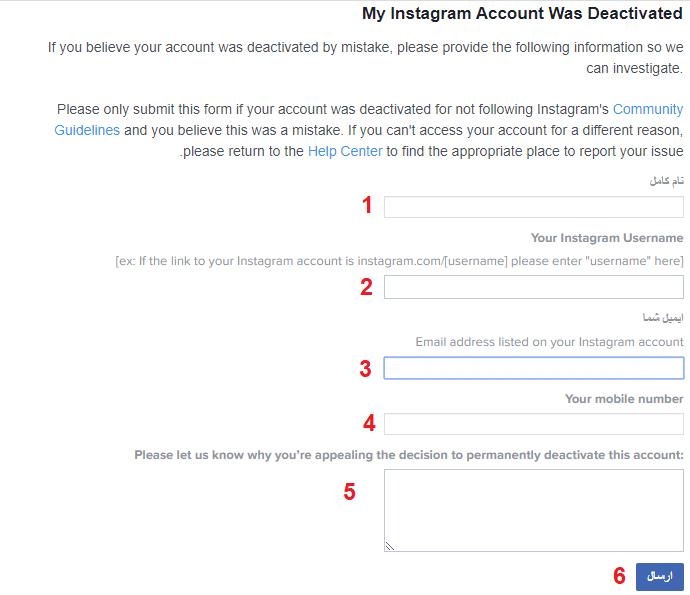 درخواست فعال سازی مجدد پیج اینستاگرام