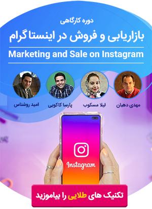 بازاریابی و فروش در اینستاگرام