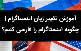آموزش تغییر زبان اینستاگرام | چگونه اینستاگرام را فارسی کنیم؟