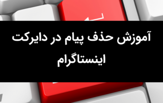 آموزش حذف پیام در دایرکت اینستاگرام