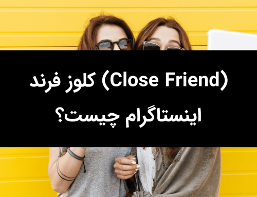 کلوز فرند (Close Friend) اینستاگرام چیست؟