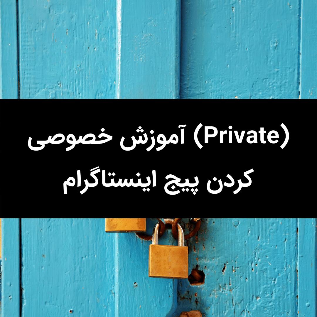 آموزش خصوصی (Private) کردن پیج اینستاگرام